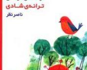 کتاب ترانه کودکان ترانه شادی