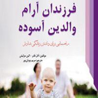 کتاب فرزندان آرام