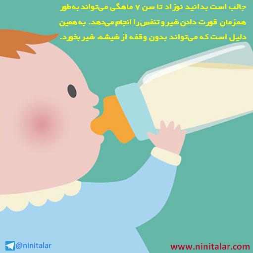 شیر خوردن و تنفس همزمان نوزاد