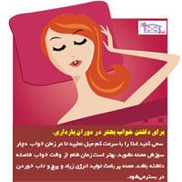 خواب بهتر در بارداری